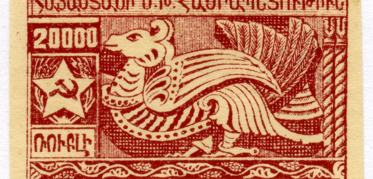 From the first series of stamps issued by the Armenian Soviet Republic - interesting mythological beast! (1921)