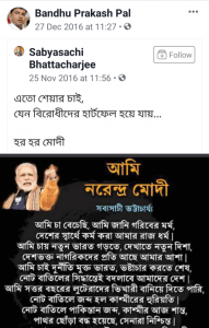 Bandhu Prakash Pal shared pro-Modi post on Facebook in December 2016
