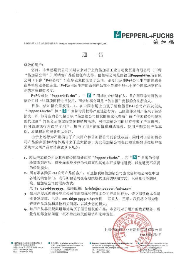 上海倍加福工業自動化貿易有限公司聲明