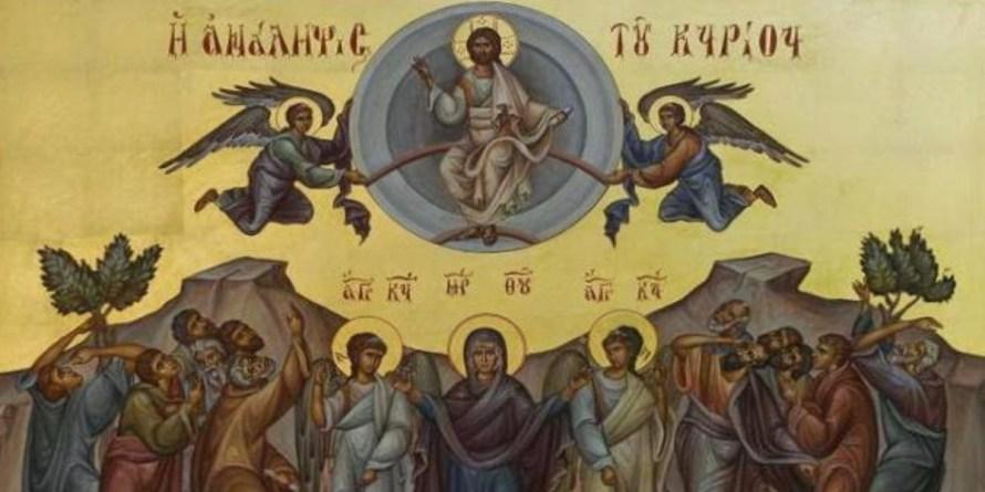 Περί της Αναλήψεως του Κυρίου Ιησού Χριστού – Αγίου Γρηγορίου του Παλαμά