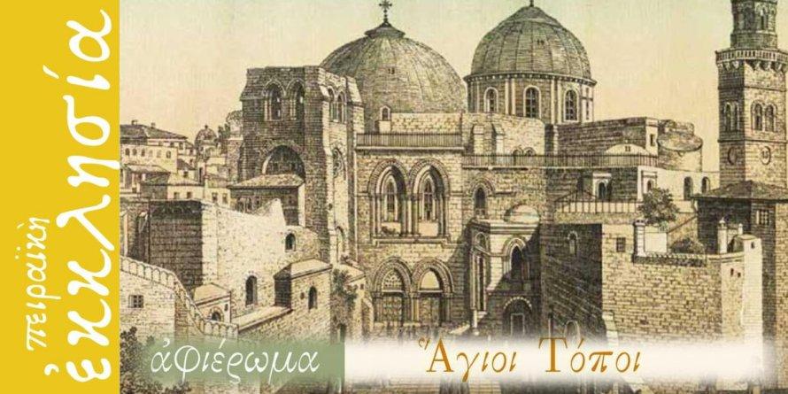 Αφιερωμένο στους Αγίους Τόπους το τεύχος Ιουλίου-Αυγούστου του περιοδικού Πειραϊκή Εκκλησία.