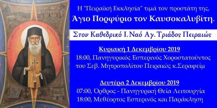 Η Πειραϊκή Εκκλησία τιμά την Μνήμη του Προστάτη της, Αγίου Πορφυρίου του Καυσοκαλυβίτου.