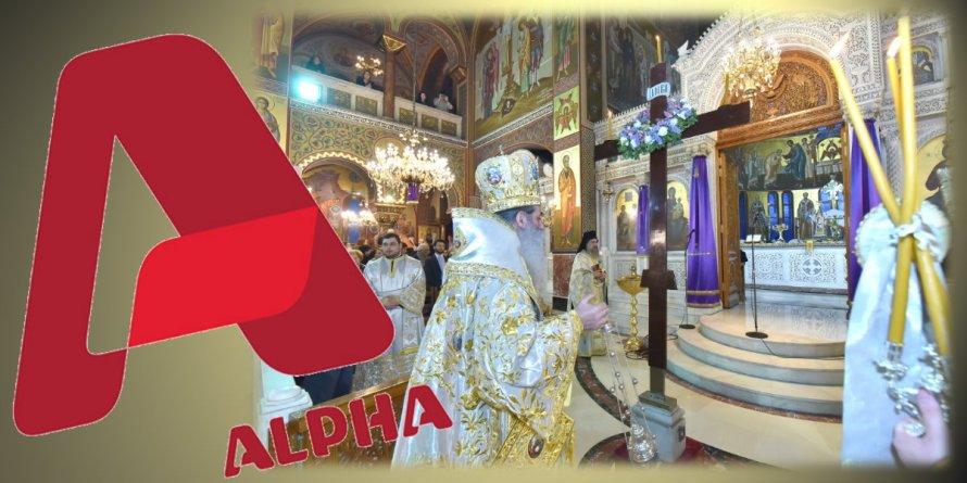 Απευθείας Μετάδοση Ιερών Ακολουθιών από τον τηλεοπτικό σταθμό ALPHA.