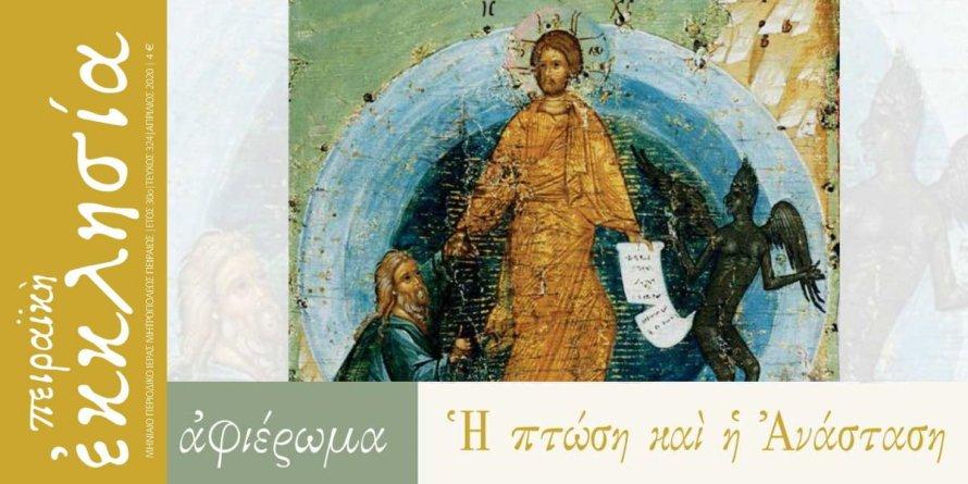 """""""Η πτώση και η Ανάσταση"""" στο νέο τεύχος του περιοδικού της Πειραϊκής Εκκλησίας."""