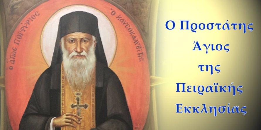 """Ο βίος του Αγίου Πορφυρίου και η ιδιαίτερη σχέση του με την """"Πειραϊκή Εκκλησία""""."""