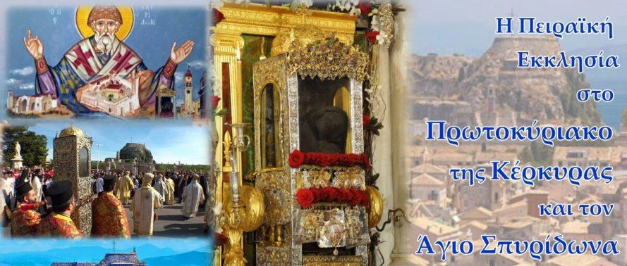 Η Πειραϊκή Εκκλησία στον Άγιο Σπυρίδωνα και το Πρωτοκύριακο της Κέρκυρας (5 – 7/11/2021)