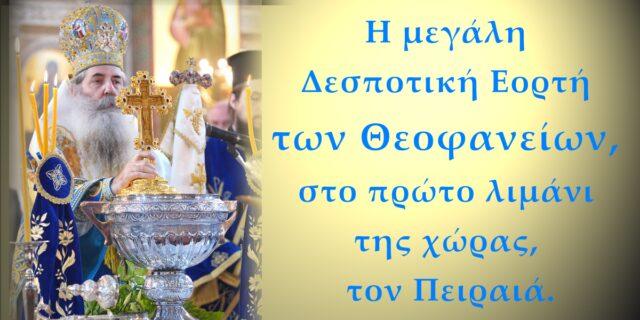 Η μεγάλη Δεσποτική Εορτή των Θεοφανείων, στο πρώτο λιμάνι της χώρας, τον Πειραιά.