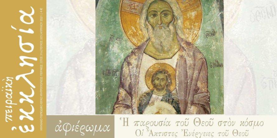 Κυκλοφόρησε το νέο τεύχος της Πειραϊκής Εκκλησίας για το μήνα Απρίλιο 2021.