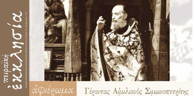 Κυκλοφόρησε το τεύχος του περιοδικού «Πειραϊκή Εκκλησία» για το μήνα Ιούνιο 2021.