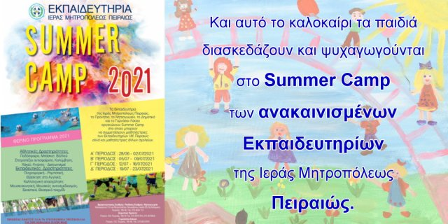 Διασκέδαση και ψυχαγωγία στο Summer Camp των ανακαινισμένων Εκπαιδευτηρίων μας.