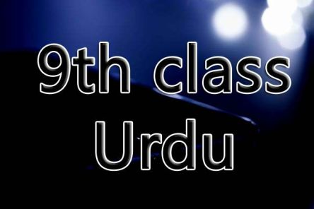 9th class Urdu Complete Notes pdf download