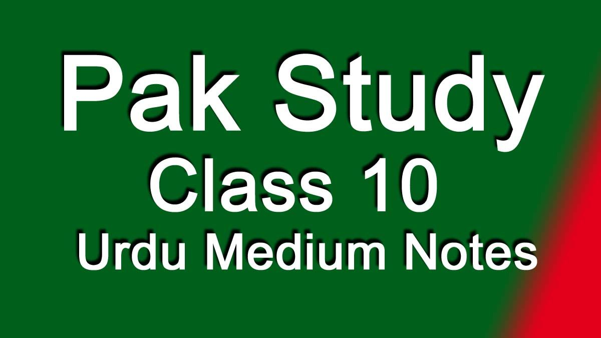 Unique Professor Pak Study Urdu Medium Notes Class 10