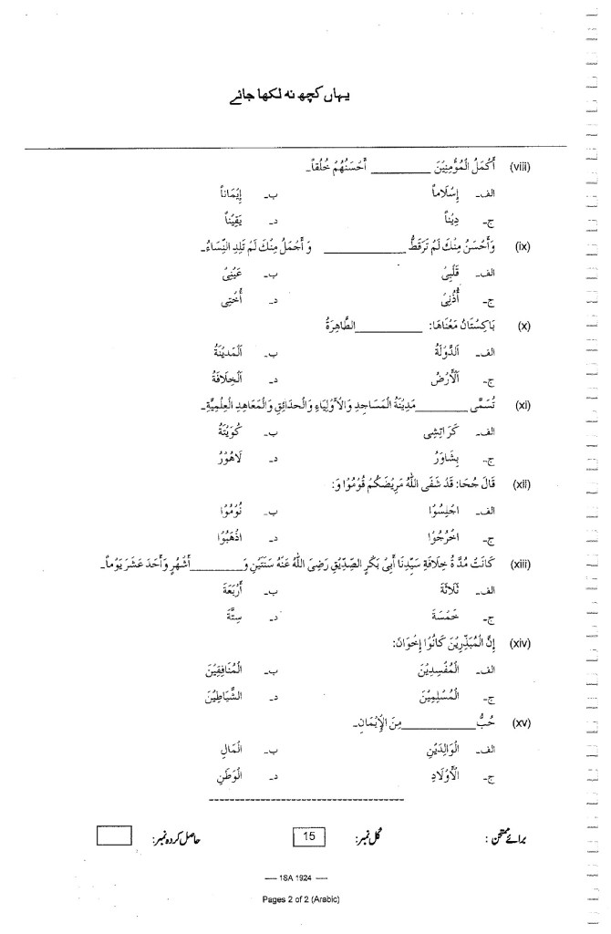Arabic Fbise Past papers Class 9th page 2