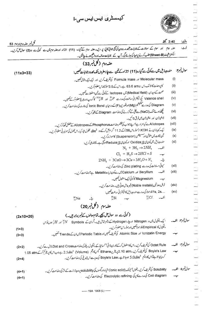 Chemistry Fbise Past Papers 9th Class Images images 5 urdu medium time 2.40