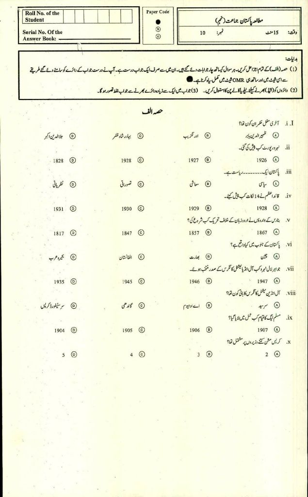 BISE Saidu Sharif Swat SSC 9th Model Papers Pdf Download 10