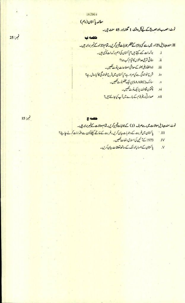 Bise Saidu Sharif Swat Class 10th Model Papers 2021 6