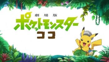 Pokenews June 11 Pokemon Sword And Shield Pokemon The Movie