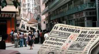 Ο σεισμός του 1978: Οταν είπαν στον Καραμανλή να εκκενώσει τη Θεσσαλονίκη