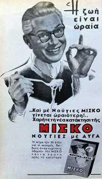 vintage-ads-17
