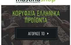 Mastihashop.com – το αποκλειστικό ηλεκτρονικό κατάστημα για τη Μαστίχα Χίου και τα προϊόντα της.