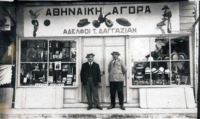 Εξωφρενικές επιγραφές σε καταστήματα της Παλιάς Αθήνας