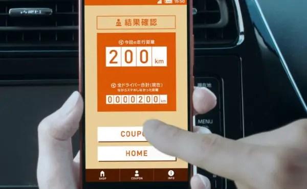 driving-barista-app2-600x370