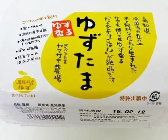 yuzu-eggs2-550x458