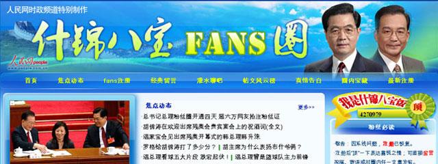 El presidente chino estrena club de fans 'online'