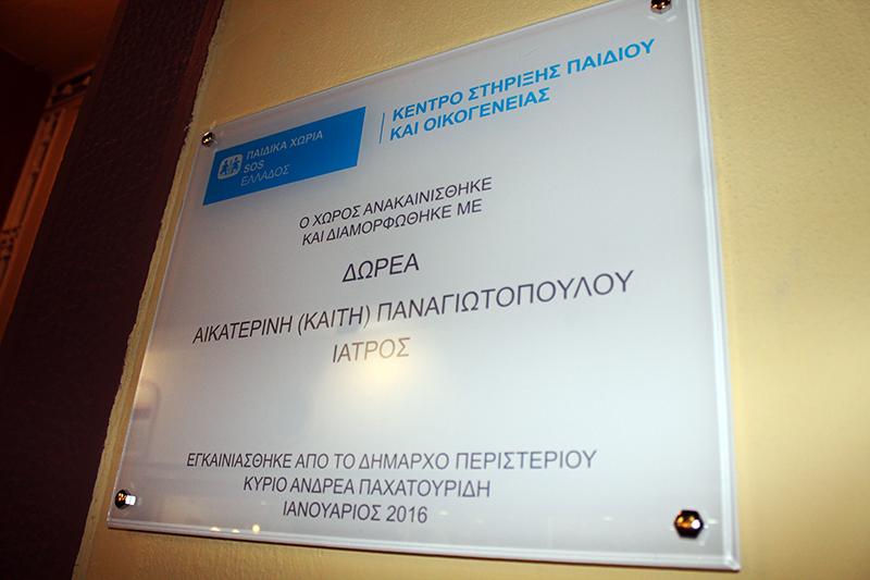 a1c76791dc6 Τα Κέντρα Στήριξης Παιδιού & Οικογένειας λειτουργούν συνολικά σε 8 σημεία  στην Ελλάδα και συγκεκριμένα στην Αθήνα, την Αλεξανδρούπολη, τη  Θεσσαλονίκη, ...