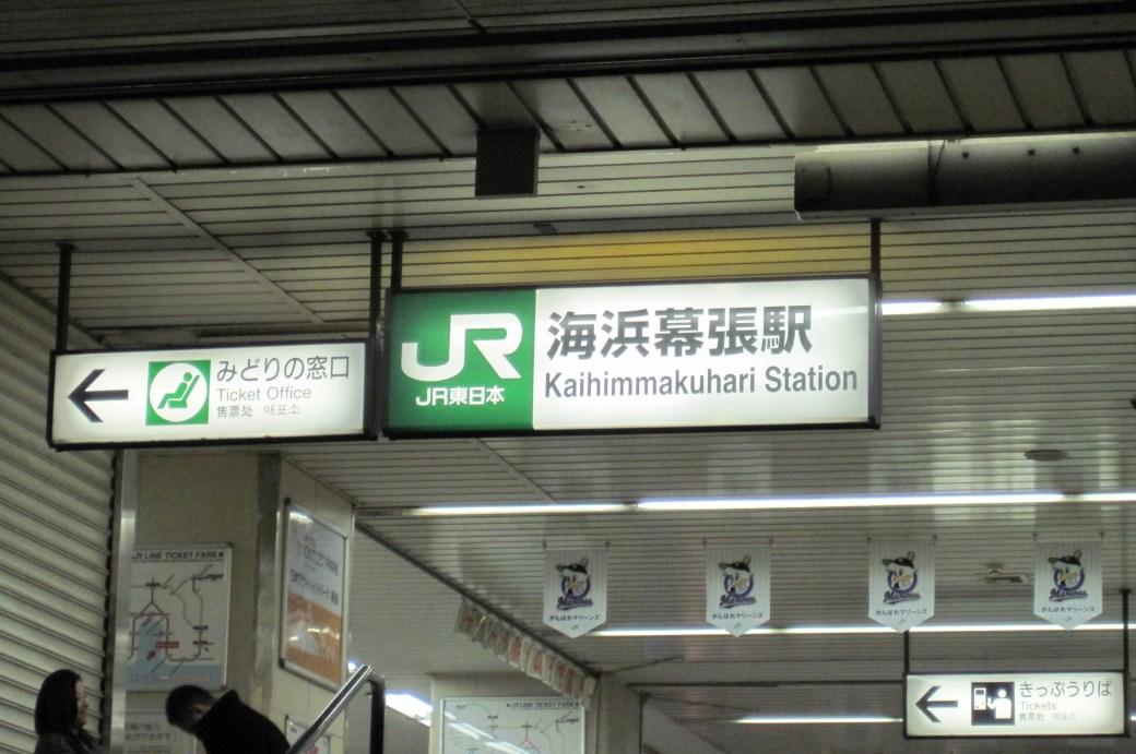Estación Kaihimmakuhari