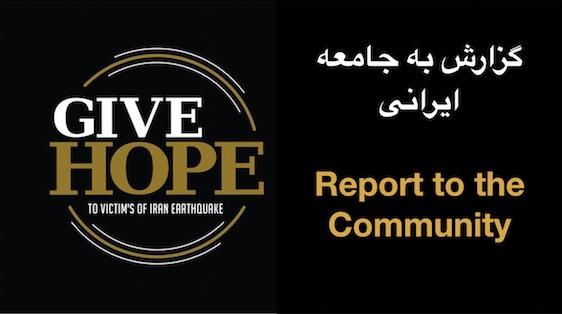 GiveHopeReport