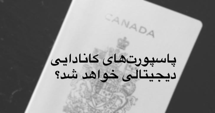 Canada-Digitall-Passport-PersianMirrorCA