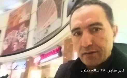 قاتل نادر فدایی، که از کانادا به ایران فرار کرده بود، دستگیر شد 1
