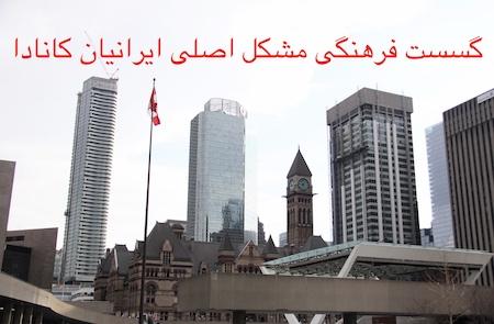 مروری بر دلایل جمع گریزی ایرانیان کانادا 1