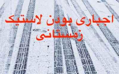 لاستیک زمستانی