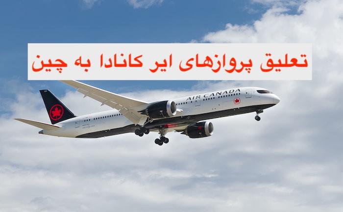 تعلیق پروازهای ایر کانادا به چین