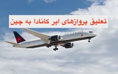 ایر کانادا لغو پروازهای خود به چین را تمدید کرد