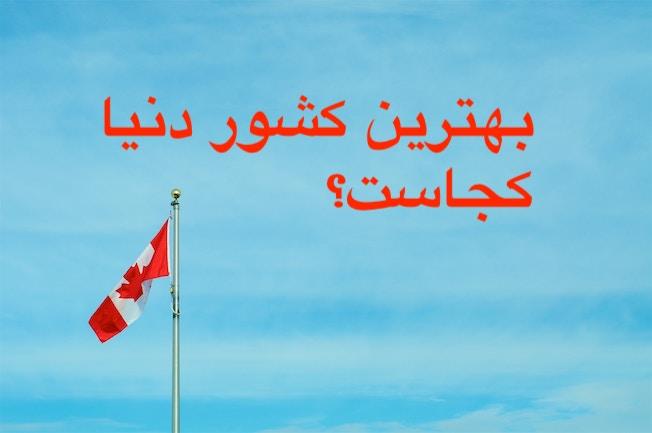 کانادا در رتبه دوم بهترین کشورهای دنیا