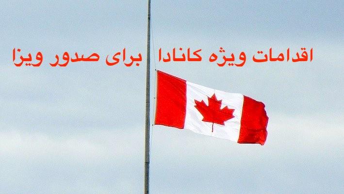 اقدامات ویژه کانادا برای صدور ویزا