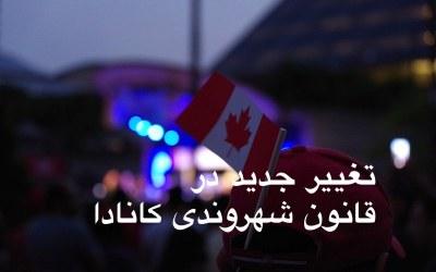 تغییر جدید در متن سوگند شهروندی کانادا