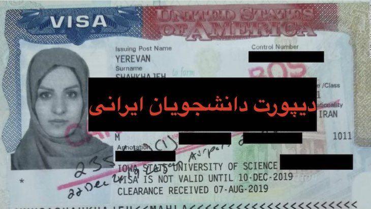 دیپورت دانشجویان ایرانی از آمریکا در حال افزایش است 1