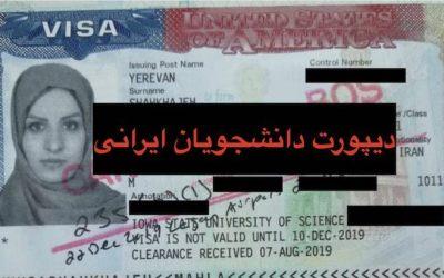 دیپورت دانشجویان ایرانی از آمریکا در حال افزایش است