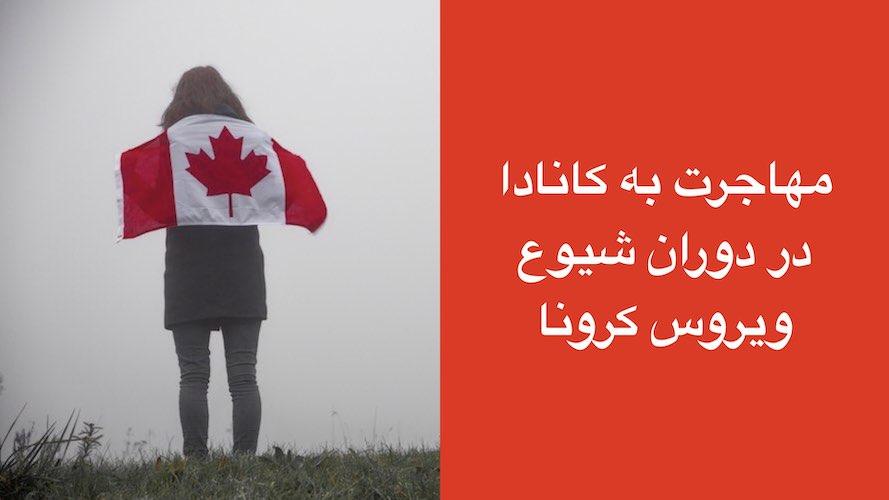 ویروس کرونا وتاثیر آن بر مهاجرت به کانادا