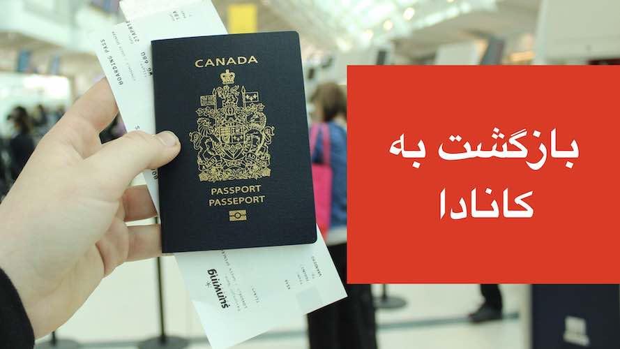 ویروس کانادا و بازگشت شهروندان کانادا