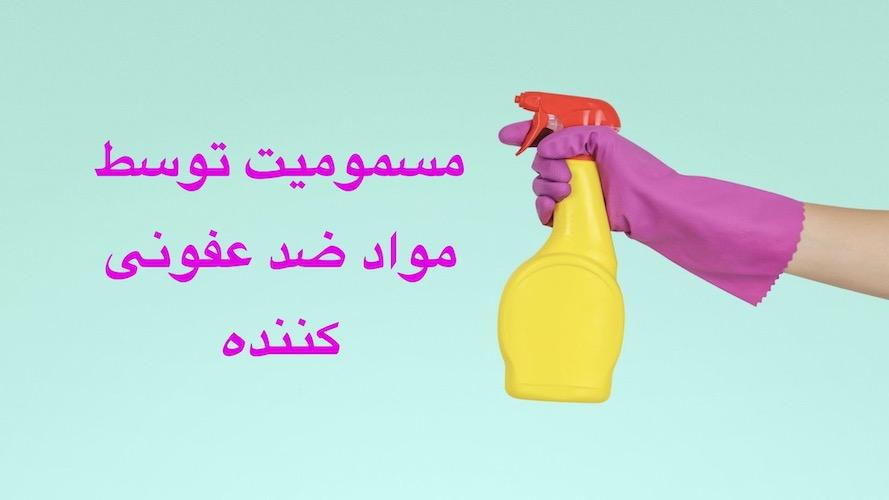 مسمومیت توسط مواد ضد عفونی کننده