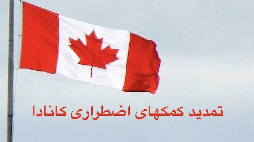 تمدید کمکهای اضطراری کانادا