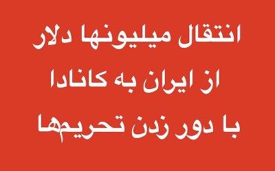 علیرضا عنقائی، صراف تورنتویی متهم به دورزدن تحریمهای علیه ایران