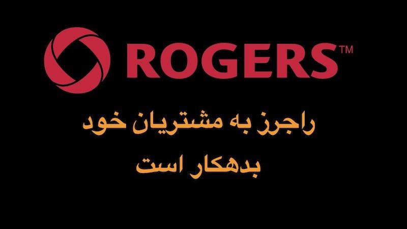 راجرز به مشتریان خود بدهکار است