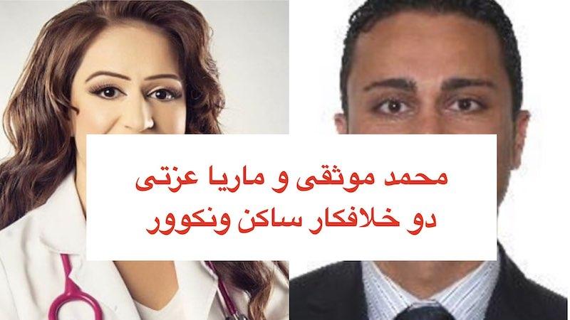 محمد موثقی و ماریا عزتی