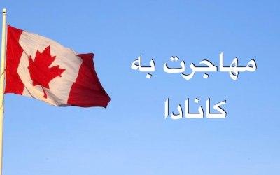 بیانیه جدید وزیر مهاجرت کانادا